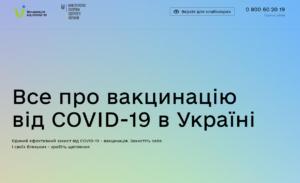 «Гаряча лінія» з питань COVID-19: інформаційний портал про вакцинацію