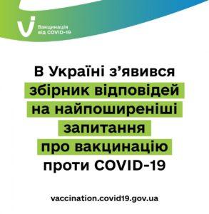 В Україні вийшов збірник відповідей на найпоширеніші запитання про вакцинацію проти COVID-19 для медичних працівників та широкого загалу