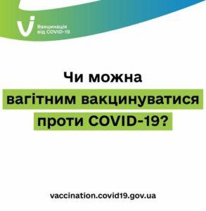 Чи можна вагітним вакцинуватися проти COVID-19?
