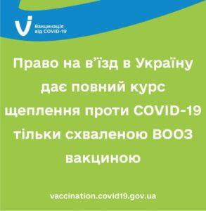 Право на в'їзд в Україну дає повний курс щеплення проти COVID-19 тільки схваленою ВООЗ вакциною