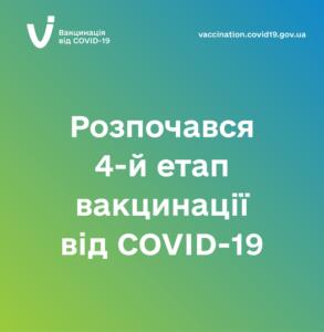 Розпочався 4-й етап вакцинації від COVID-19, на якому щеплюють людей віком 60+, ув'язнених та людей з хронічними хворобами