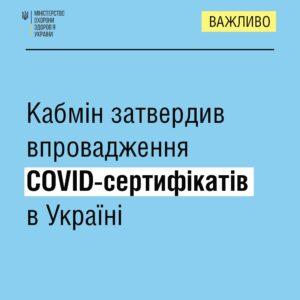 Уряд ухвалив постанову щодо впровадження  COVID-сертифікатів