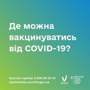 В Україні розпочався п'ятий етап вакцинації проти COVID-19