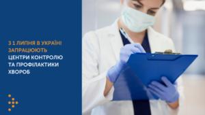 З 1 липня в Україні запрацюють центри контролю та профілактики хвороб