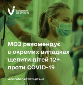 Рекомендації НТГЕІ щодо можливості вакцинації дітей віком від 12 років вакциною Comirnaty від Pfizer-BioNTech затверджені