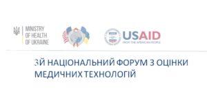 16-17  вересня 2021 року у м. Київ відбудеться 3-й Нацiональний  форум з оцінки медичних технологій