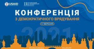 17 вересня 2021 р. у Києві відбудеться Конференція з демократичного врядування