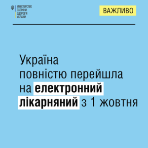 В Україні з 1 жовтня всі заклади охорони здоров'я видаватимуть електронні лікарняні